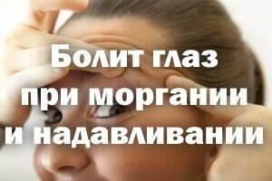 При моргании глаза болит висок