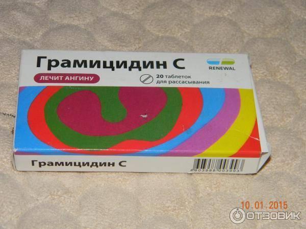 леденцы с антибиотиком от боли в горле