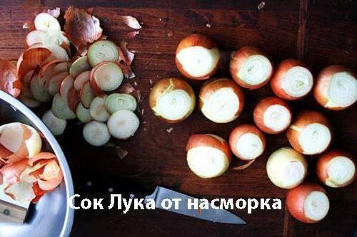 Сок лука с оливковым маслом от насморка