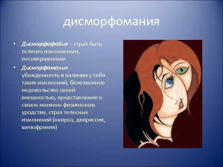 Дисморфофобия: диагностика и лечение | портал 1nep.ru