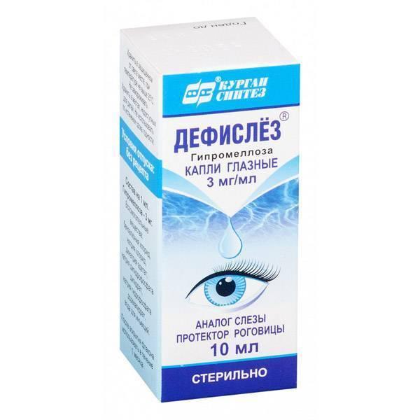 Самые эффективные капли, снимающие красноту глаз