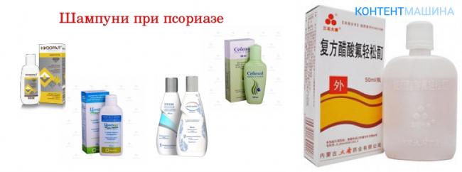 Шампуни от псориаза - чем мыть голову при псориазе
