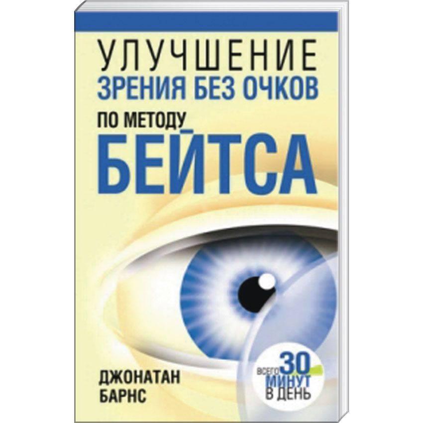 Упражнения для глаз, пальминг. мой опыт