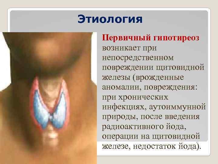 Причины периодического или постоянного небольшого повышения температуры тела