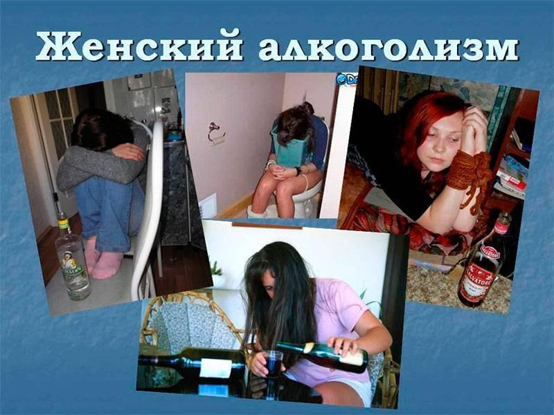 Алкоголизм у женщин. возможно ли лечение?