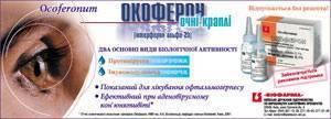 Применение офтальмоферона для детей