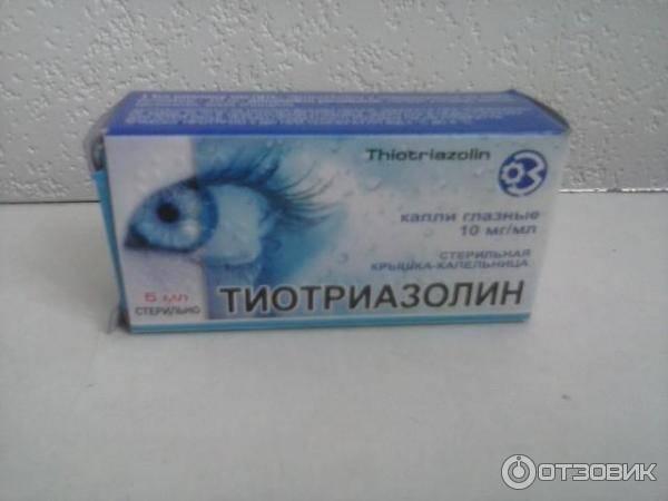 Капли глазные тиотриазолин