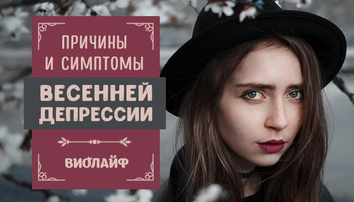 Симптомы весенней депрессии у женщин и как с ними справиться