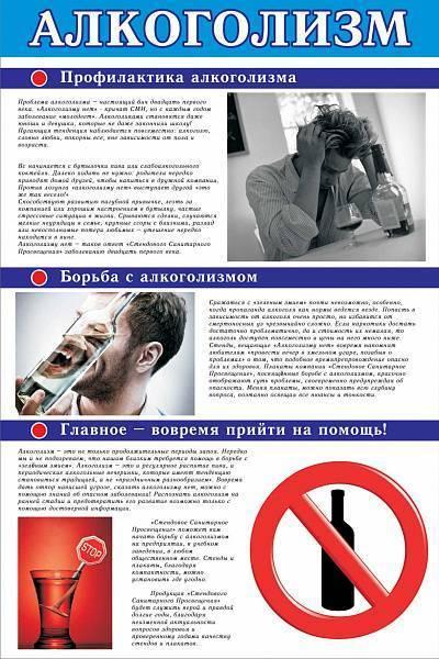 Детский алкоголизм: профилактика и лечение