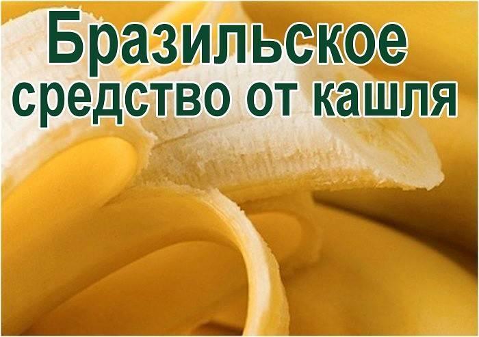 Банановый коктейль от кашля — кулинарный рецепт с пошаговыми инструкциями