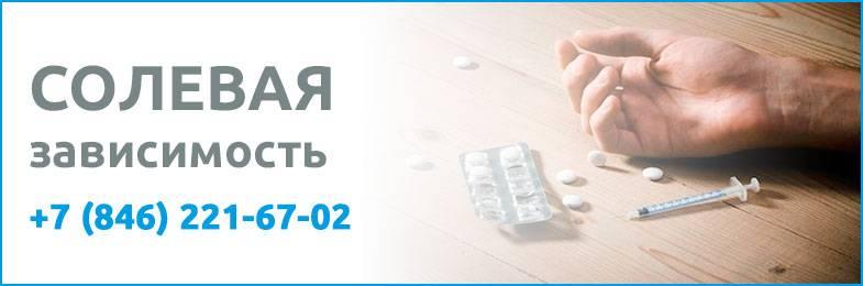 Зависимость от наркотической соли