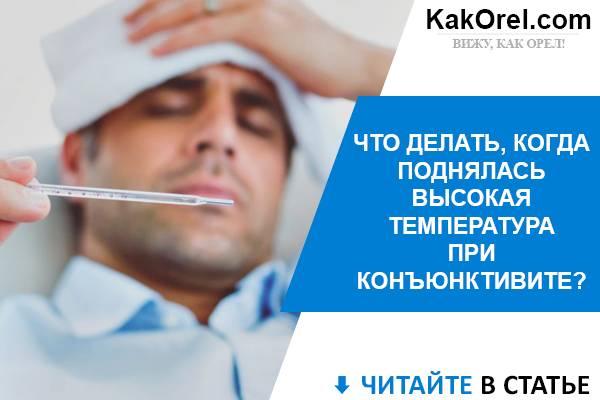 конъюнктивит может ли быть температура