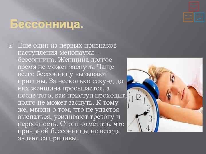 Бессонница при климаксе: лечение, средства