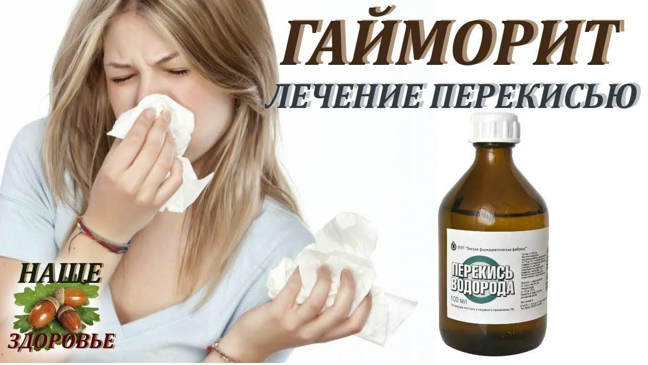 перекись водорода в нос при гайморите