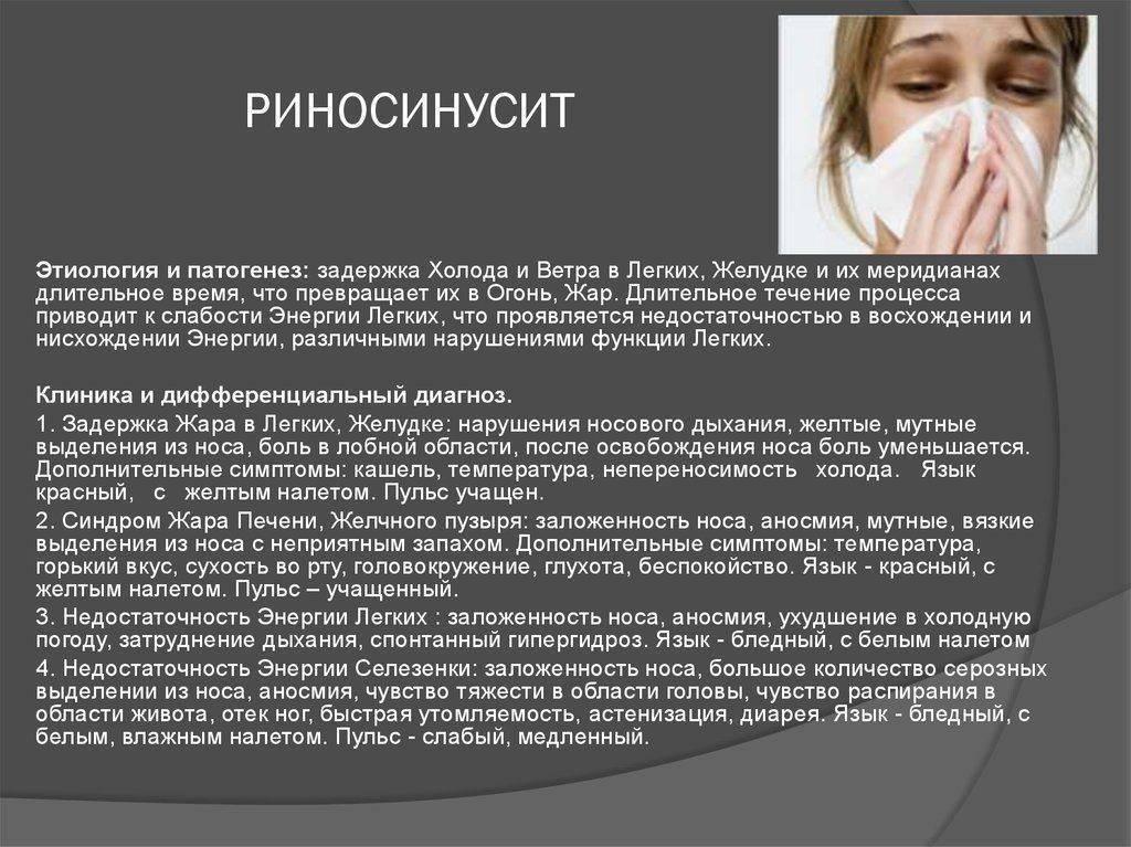 болезнь риносинусит