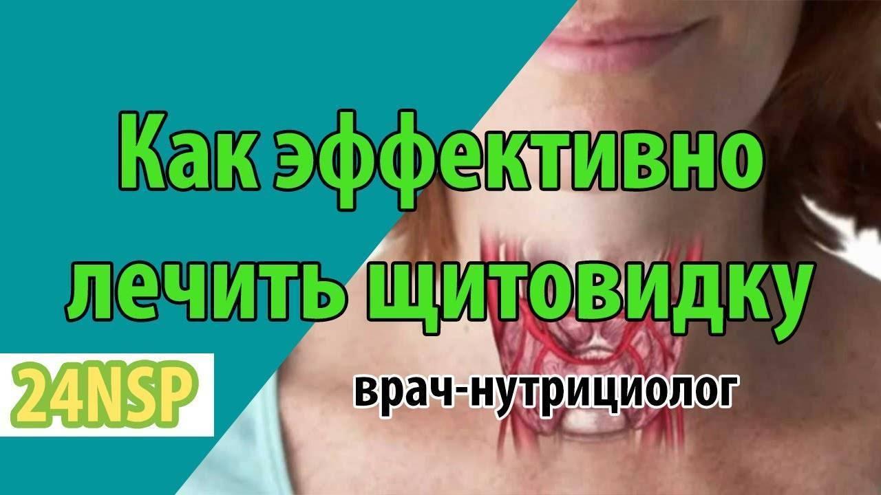 Самые эффективные народные средства для лечения щитовидной железы у женщин и мужчин в домашних условиях