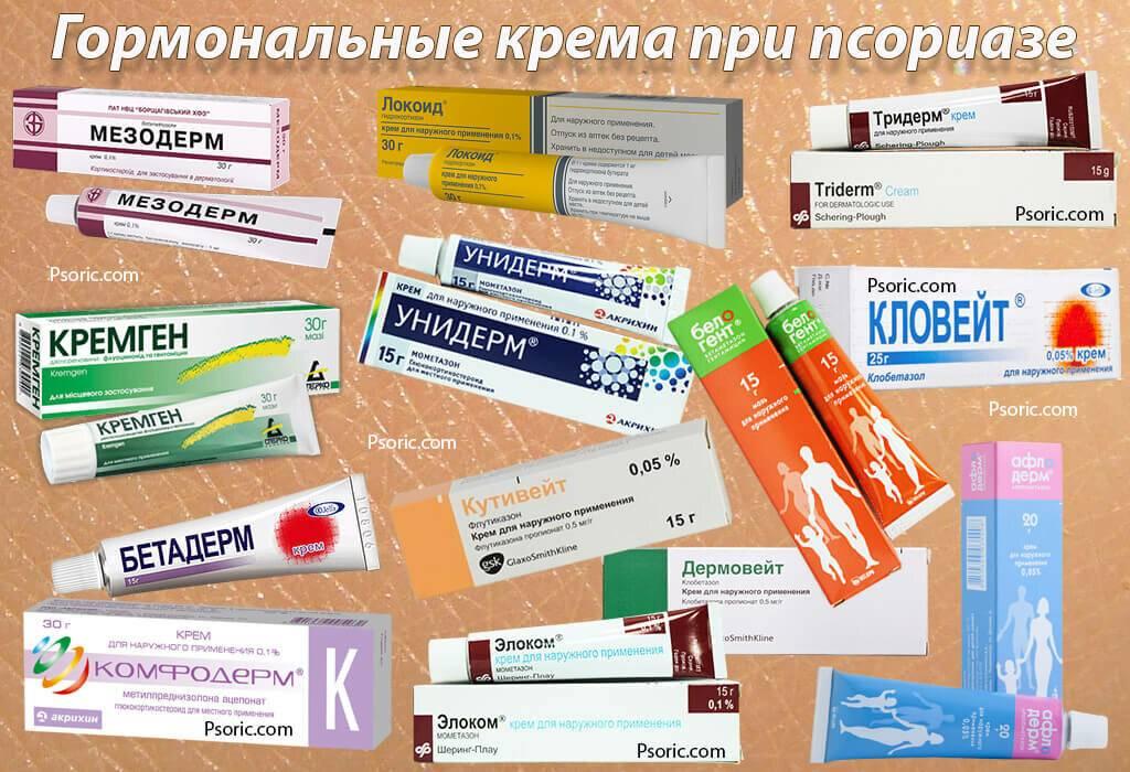 таблетки при псориазе кожи