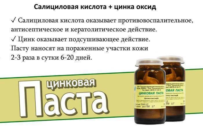 Салициловая мазь при псориазе: отзывы, инструкция по применению, салициловая кислота