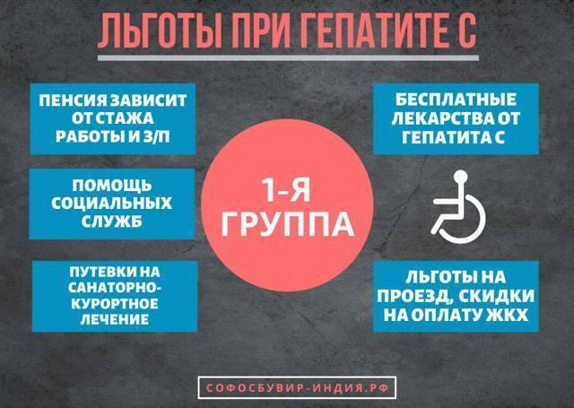 можно ли получить инвалидность при гепатите с