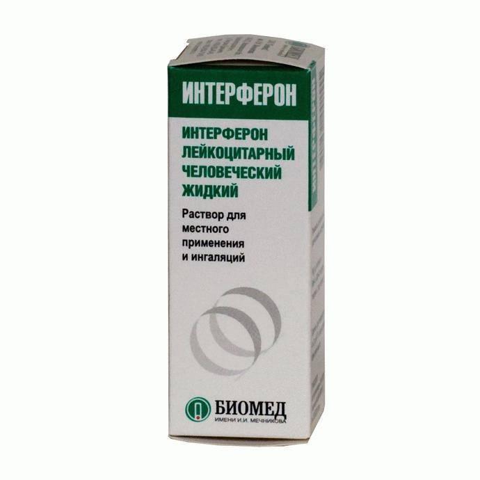 Наиболее эффективные противовирусные капли в нос и особенности их применения