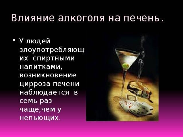 Воздействие алкоголя на печень. влияние алкоголя на печень: вред от алкоголя, возможные заболевания, симптомы, лечение и восстановление печени