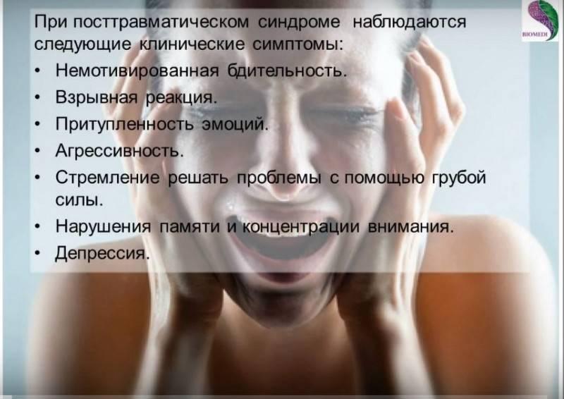 Посттравматический синдром или посттравматическое стрессовое расстройство (птср) - причины, симптомы, диагностика, лечение и реабилитация