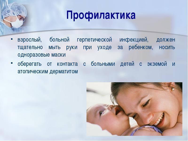 Чем быстро вылечить герпес: 13 лучших средств, лечить генитальный (половой) герпес, на губах, на лице в домашних условиях