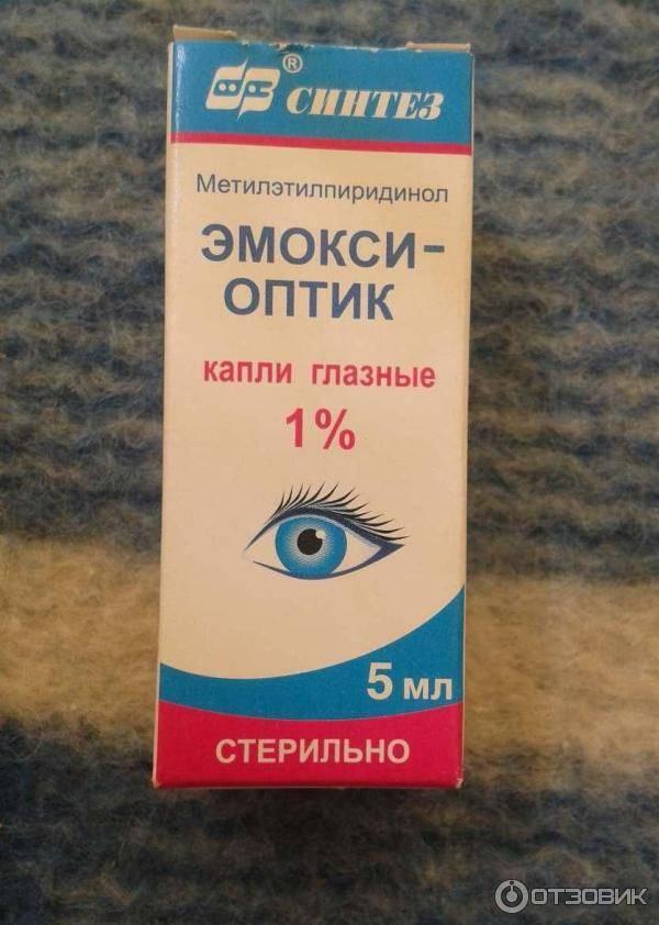 эмокси оптик глазные