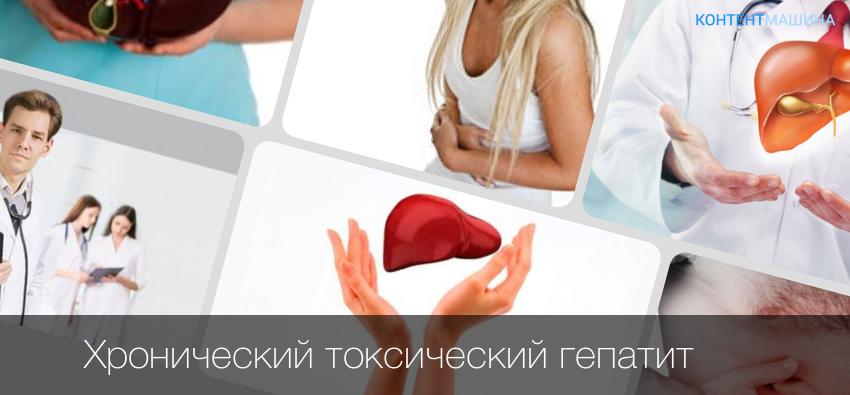 Причины, симптомы и лечение токсического гепатита