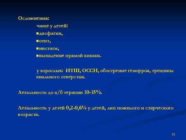 Геморрой: код по мкб-10