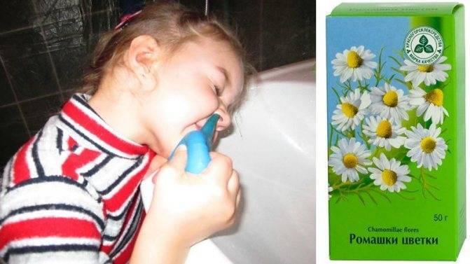 промывать нос ромашкой