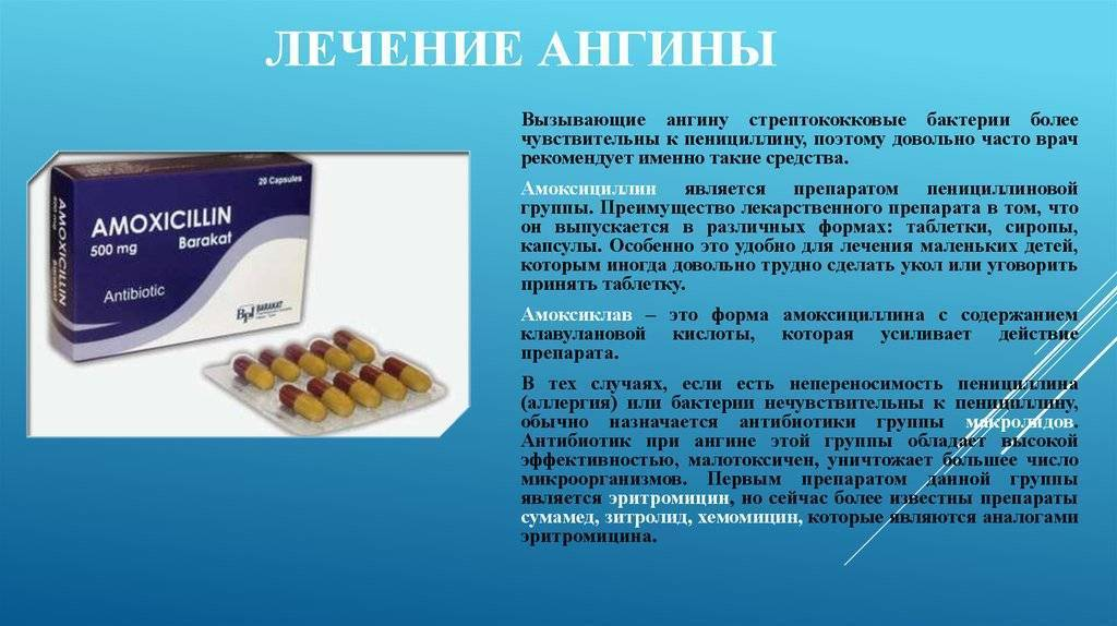 Антибиотики при ангине: список препаратов в таблетках для взрослых и детей