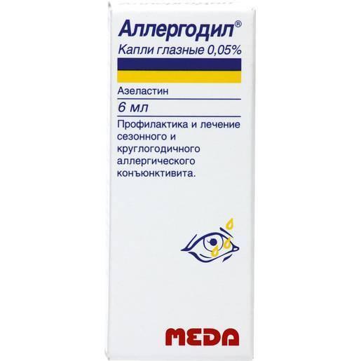 аллергодил инструкция по применению глазные капли