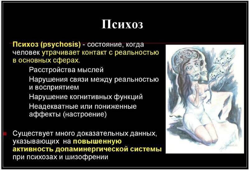 психоз причины