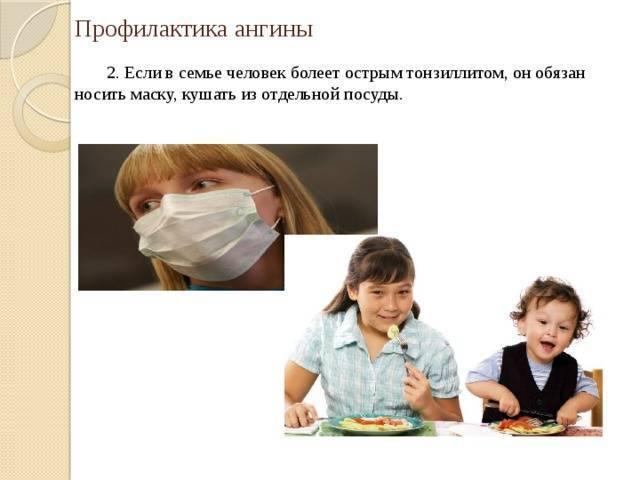 Профилактика тонзиллита у детей – симптомы и лечение ангины