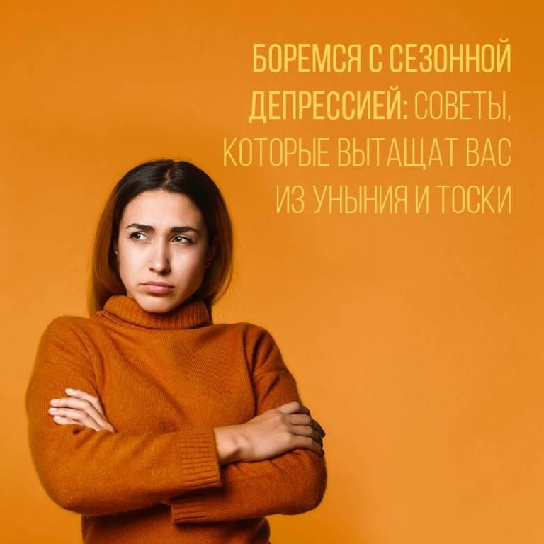 Советы женщинам: способы бороться с депрессией в домашних условиях