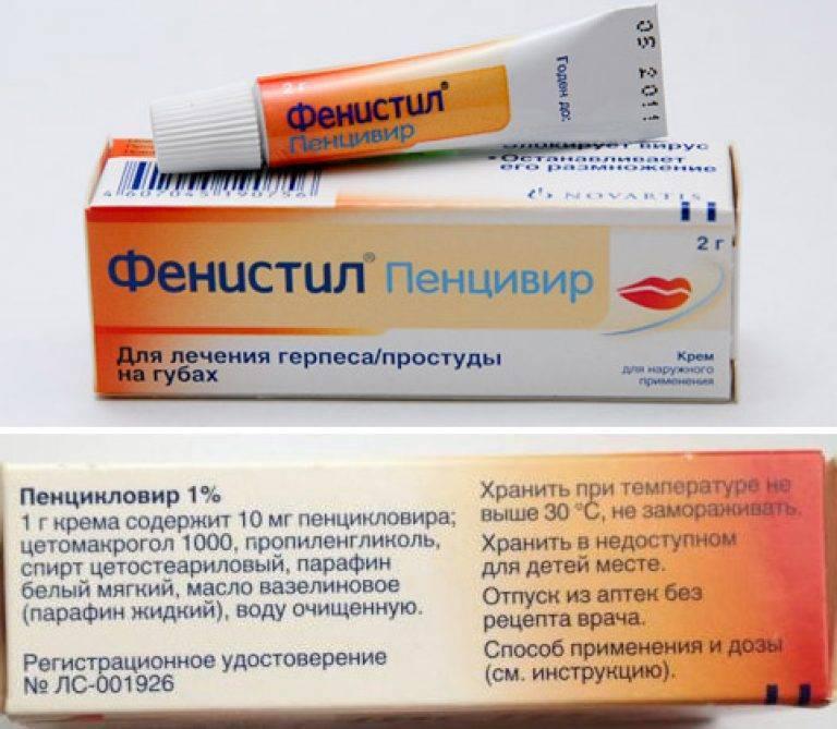 Быстрое лечение герпеса на губах, обзор средств, симптомы