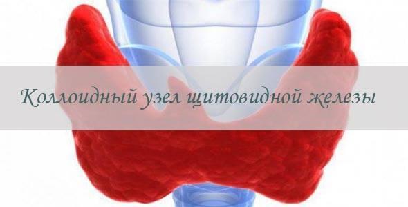 Узловое образование правой доли на щитовидной железе: почему появляется, симптоматика, диагностика и методы лечения