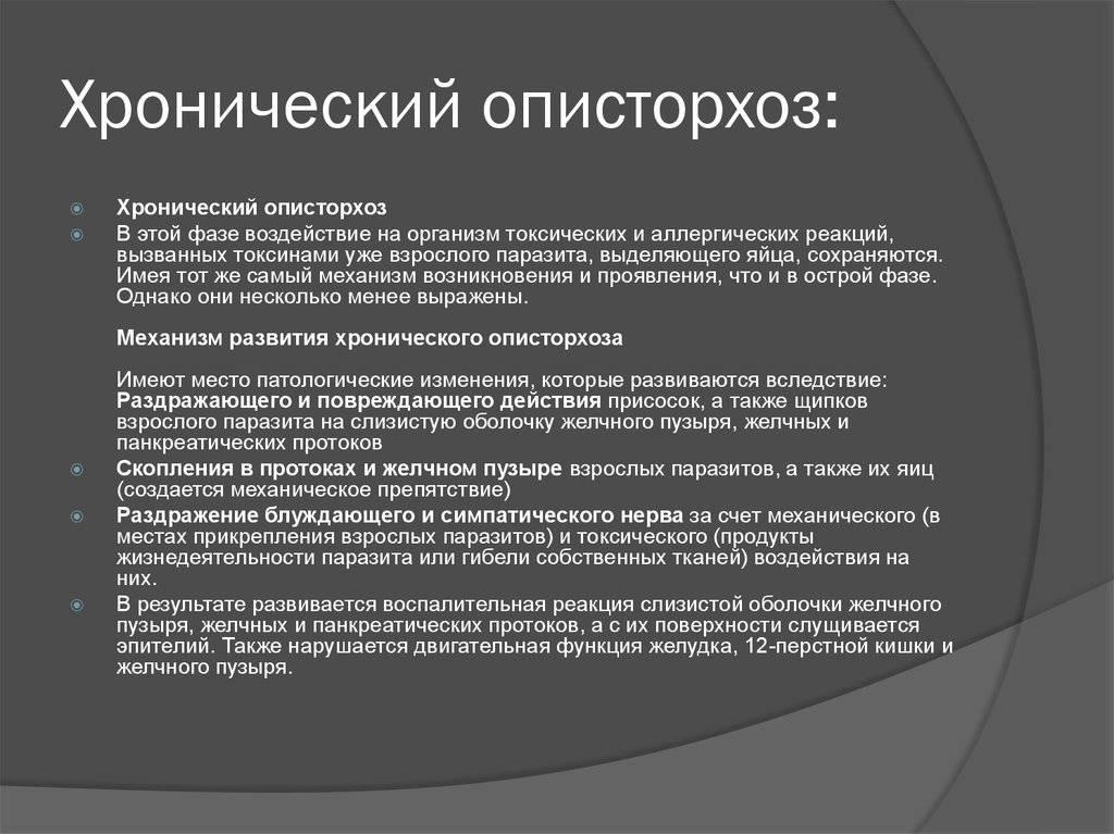 профилактика описторхоза