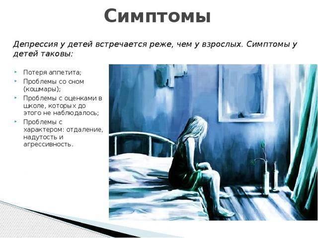 Маскированная депрессия: как правильно диагностировать и лечить?