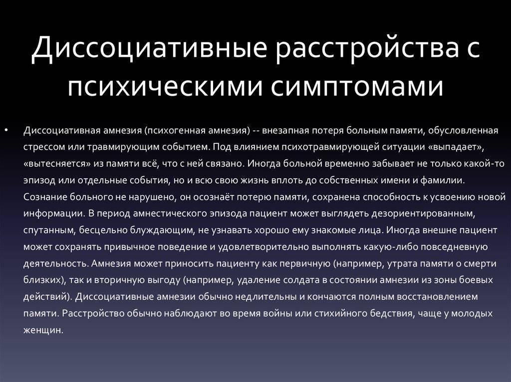Диссоциативное расстройство - симптомы болезни, профилактика и лечение диссоциативного расстройства, причины заболевания и его диагностика на eurolab