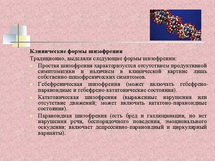 Простой тип шизофрении — википедия с видео // wiki 2