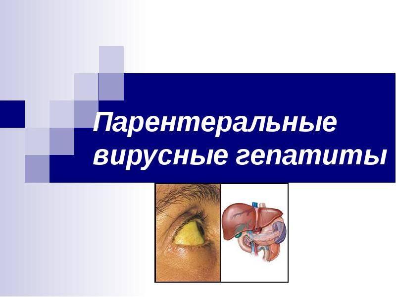 Гепатиты с парентеральным путем передачи