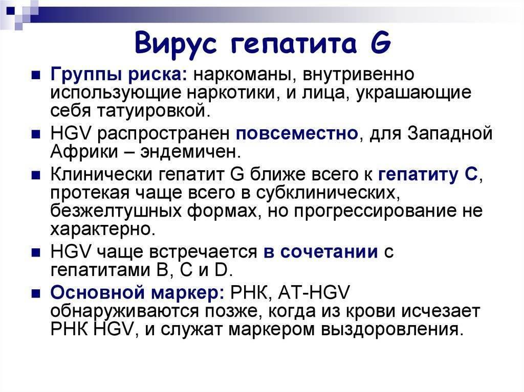 гепатит г