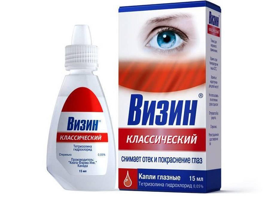 Сосудосуживающие глазные капли