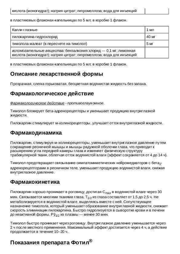 Пилокарпина гидрохлорид – инструкция по применению глазных капель, цена