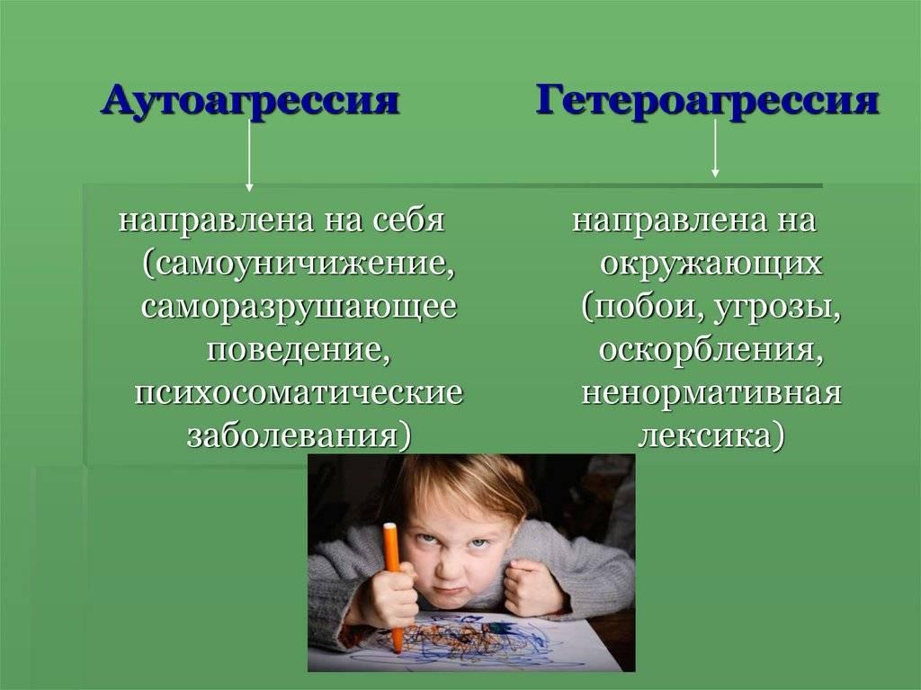 аутоагрессия у взрослых