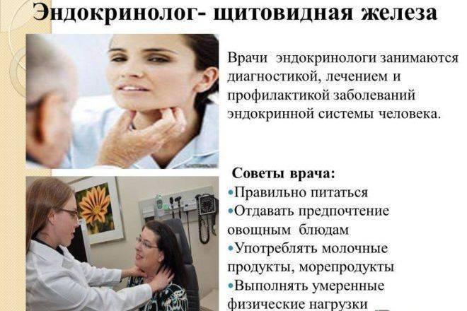 кто лечит щитовидную железу врач