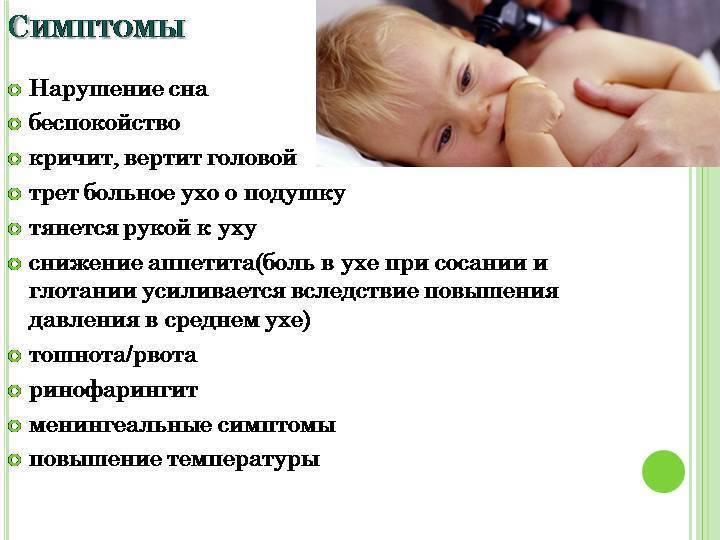 Как проверить болят ли ушки. sos! как маме проверить болят ли уши у ребенка. чем лечат наружный отит