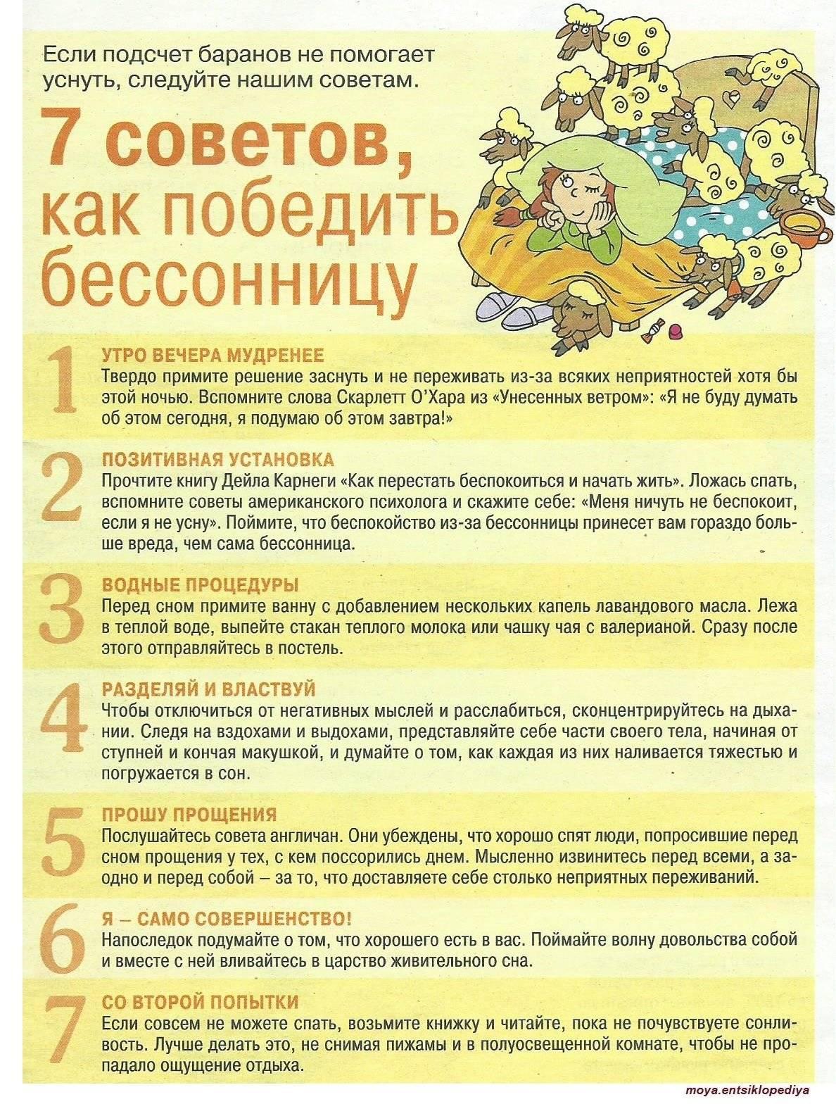 Что делать при бессоннице – как быстро уснуть?   kadrof.ru